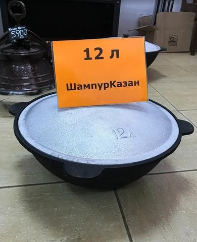 Узбекский чугунный казан 12 л