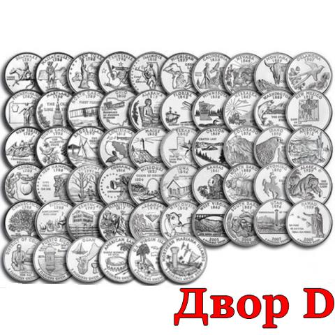 """Набор """"Штаты  и Территории"""" квотеры (25 центов) 56 штук 1999-2009 гг. Двор D"""