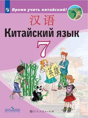 Сизова А.А. Китайский язык. Второй иностранный язык. 7 класс. Учебник