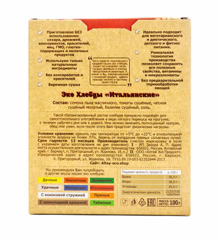Эко-хлебцы Алтая «Итальянские», без сахара 90 г