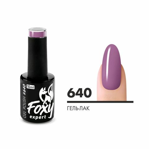 Гель-лак (Gel polish) #0640, 10 ml