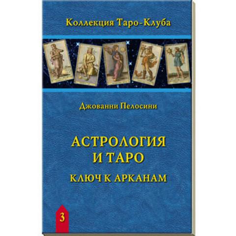 Книга Астрология и Таро. Астрологические ключи к Арканам
