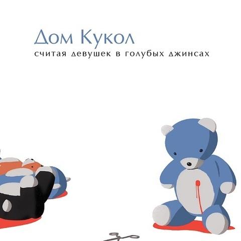 Дом Кукол – Считая девушек в голубых джинсах (2007) (Digital)