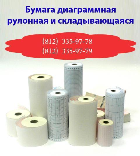 Диаграммная рулонная лента, реестровый № 1150 (53,514 руб/кв.м)