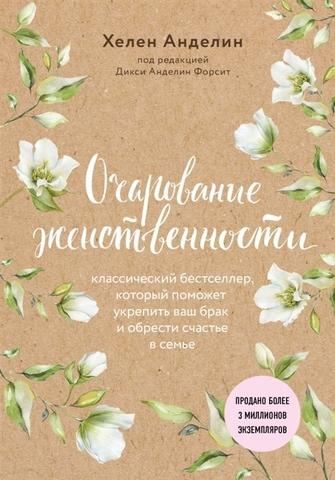 Очарование женственности (нов. оф.)   Х. Анделин