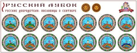 Развивающий набор наклеек «Русские добродетели: пословицы о сентябре»
