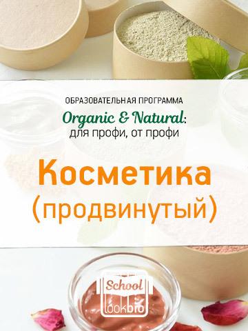 Organic & Natural. КОСМЕТИКА (продвинутый). 27 сентября