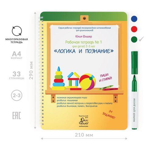 Рабочая тетрадь №1 для детей 2-3 лет Логика и познание. Пиши и стирай (+ маркер), автор Юлия Фишер
