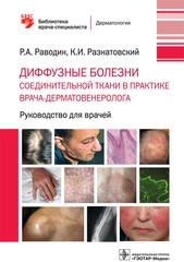 Диффузные болезни соединительной ткани в практике врача-дерматовенеролога : руководство для врачей