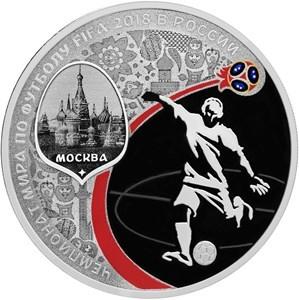 """3 рубля Чемпионат мира по футболу """"Москва"""" 2018"""
