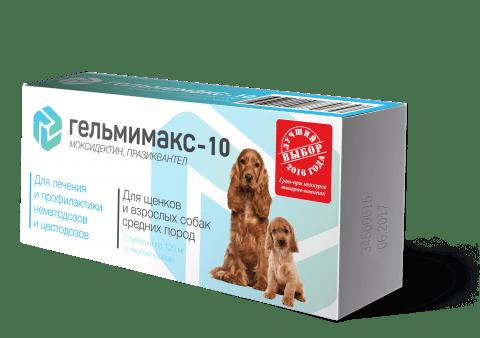 Гельмимакс-10 для щенков и взрослых собак средних пород 2 таб.