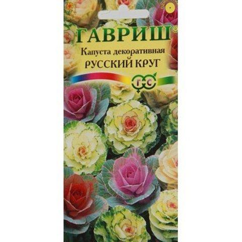 Семена Капуста Декоративная Русский круг