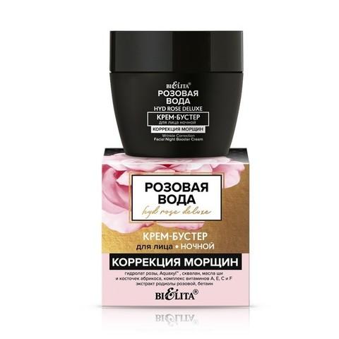 Крем-бустер для лица ночной «Коррекция морщин» , 50 мл ( Розовая вода. HydRoseDeluxe )