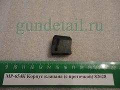 Корпус клапана старого образца с проточкой МР-654К