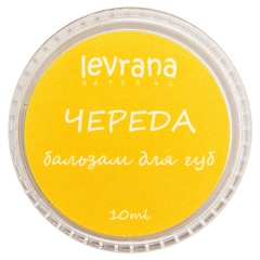 Бальзам для губ Череда, 10g ТМ Levrana