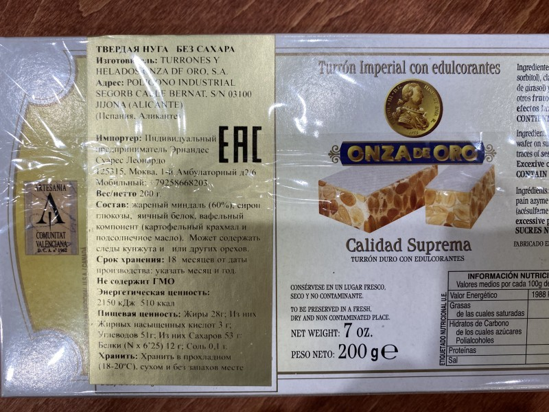 Turrón imperial НУГА императорская миндальная б/сахара 200гр Испания