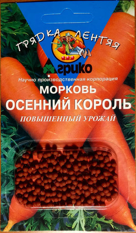 Семена Морковь Осенний король драже