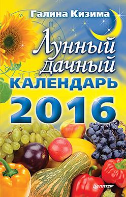 Лунный дачный календарь на 2016 год