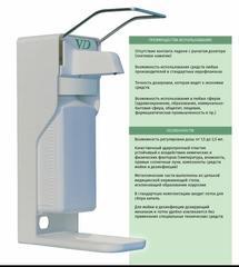 Локтевой дозатор настенный для антисептика VD ДУ-010