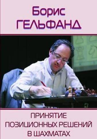 Гельфанд Б. «Принятие позиционных решений в шахматах»