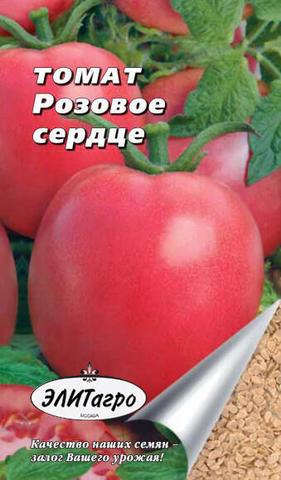 Семена Томат Розовое сердце