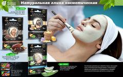 Глина косметическая для лица и тела с микроэлементами и экстрактом алоэ-вера 30 мл