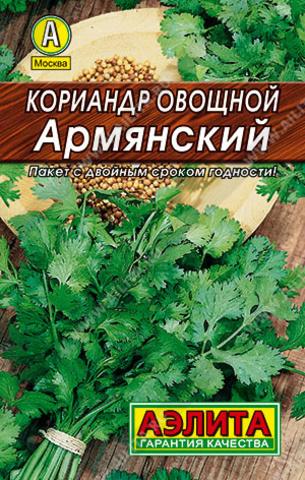 Кориандр овощной Армянский тип Лидер