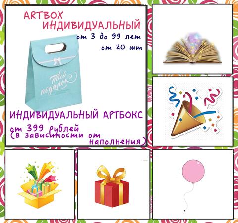 031-9985 Индивидуальный Artbox (от 20 шт на заказ)