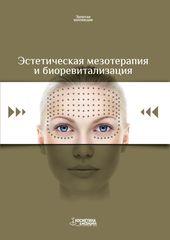 Эстетическая мезотерапия и биоревитализация. Выпуск 1