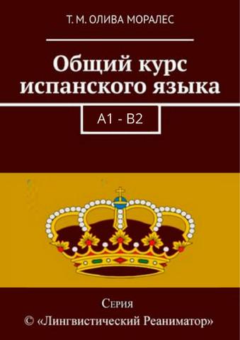 Общий курс испанского языка. A1 — B2