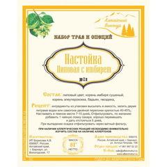 Набор для настаивания Алтайский винокур Липовая с имбирем, 8 г на 2 л