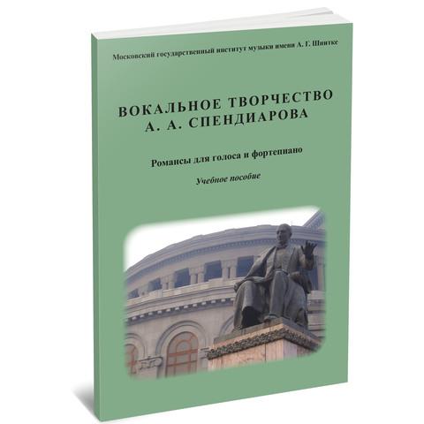 Вокальное творчество А. А. Спендиарова. Романсы для голоса и фортепиано. Электронный вариант