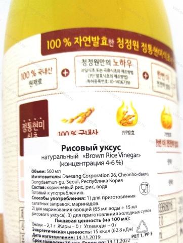 Корейский натуральный рисовый уксус Brown Rice Vinegar, 560 мл.