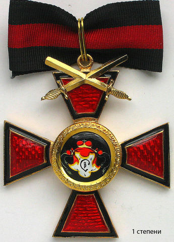 Орден св. Владимира с мечами над орденом (копия)