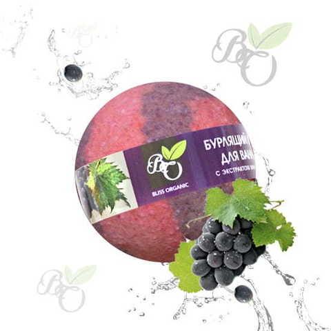 Бурлящий шар для ванн «Виноград», Bliss organic 130 гр