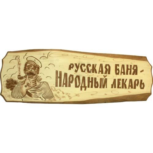 Табличка Русская баня - народный лекарь