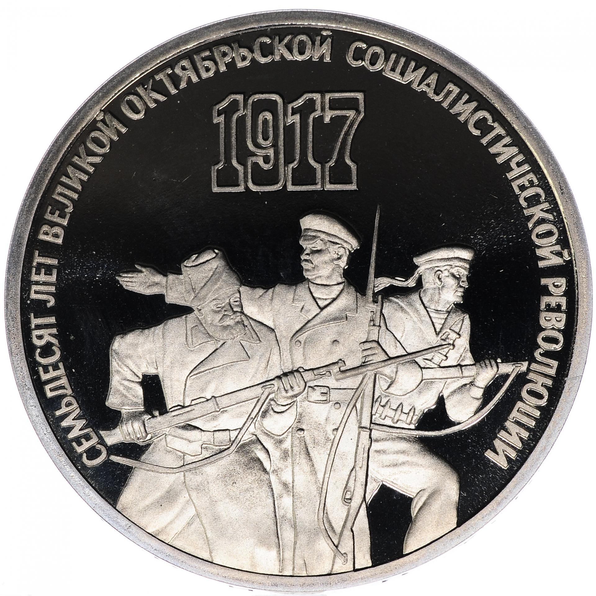 (Proof) 3 рубля 70-летие Великой Октябрьской социалистической революции 1987 г.