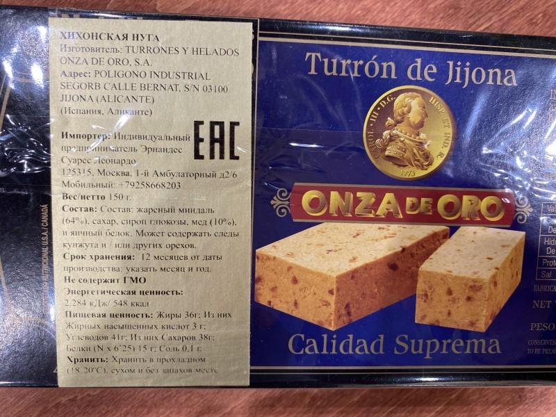 Turrón de Gijona (almendras) Хихонская НУГА с миндалем 150г Испания