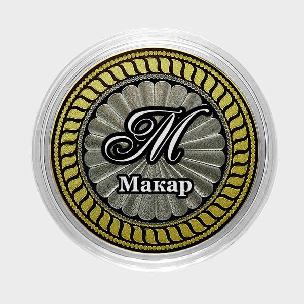 Макар. Гравированная монета 10 рублей
