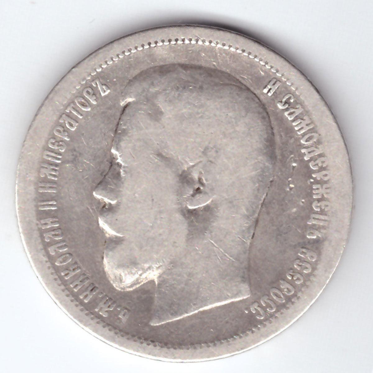 50 копеек 1899 год (АГ) F