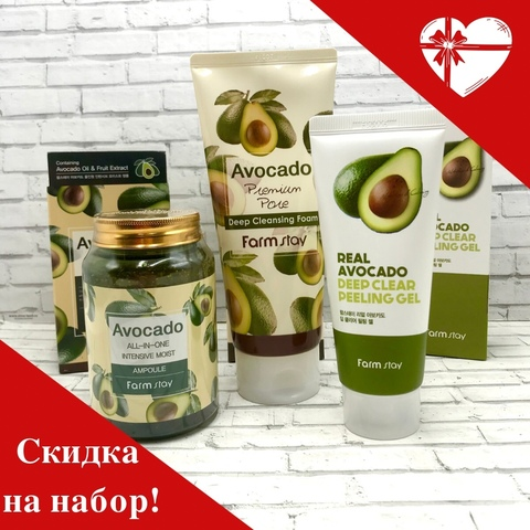 Набор № 26 с экстрактом авокадо от FarmStay (пенка для умывания-пилинг гель-ампульная сыворотка)