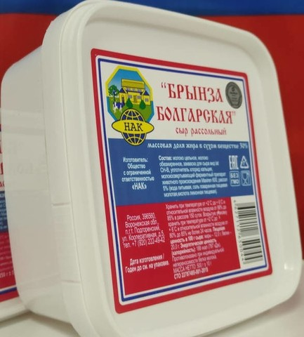 Брынза болгарская рассольная, 0.5 кг.