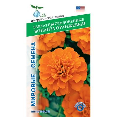 Семена Бархатцы Отклоненные Бонанза Оранжевый