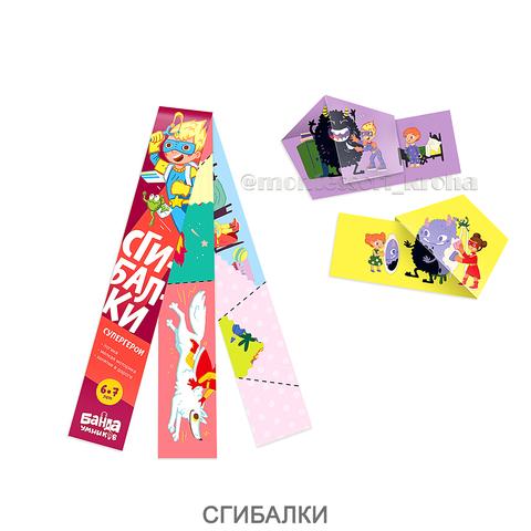 НАБОР ИГР В ДОРОГУ для ребёнка 5 - 8 лет