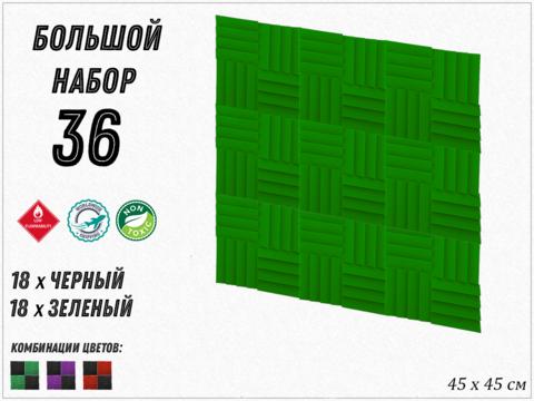 7,29м² акустический поролон ECHOTON AURA  450 green  36  pcs