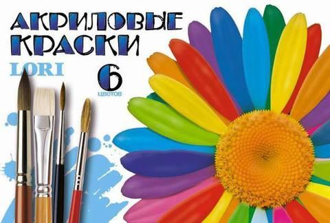 Краски акриловые, 6 цветов