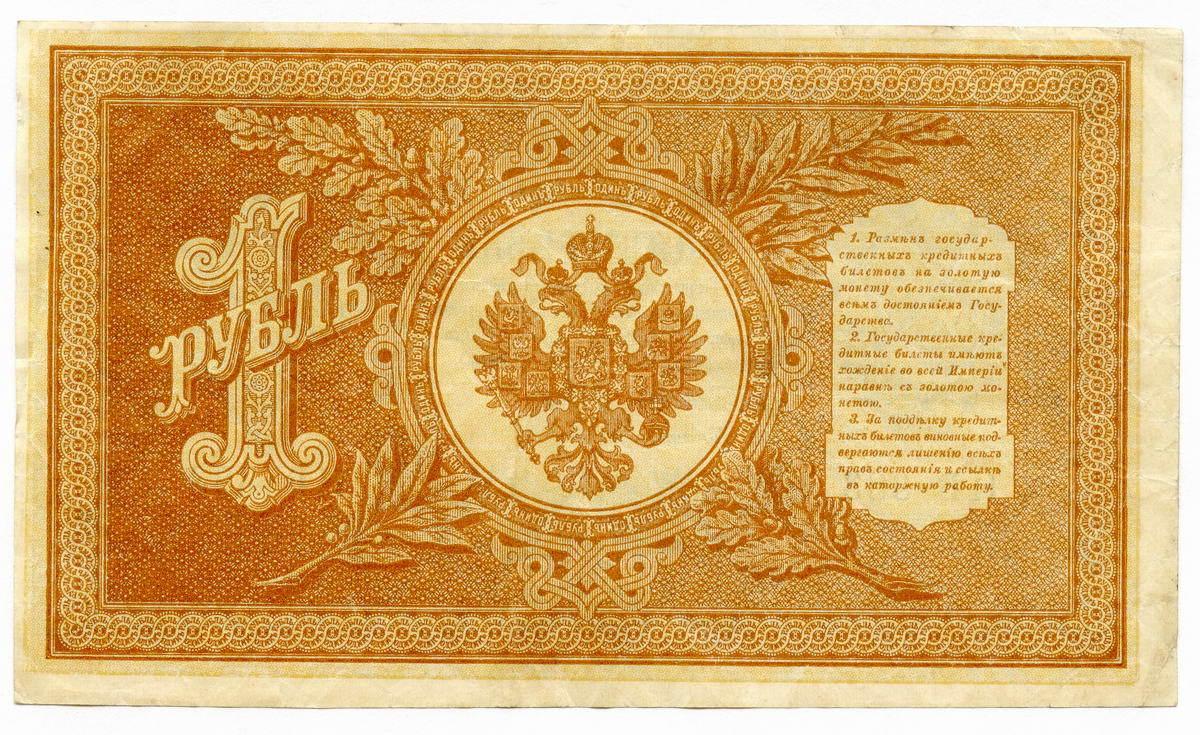 Кредитный билет 1 рубль 1898 Шипов Г де Милло (серия НБ-383) VF-XF