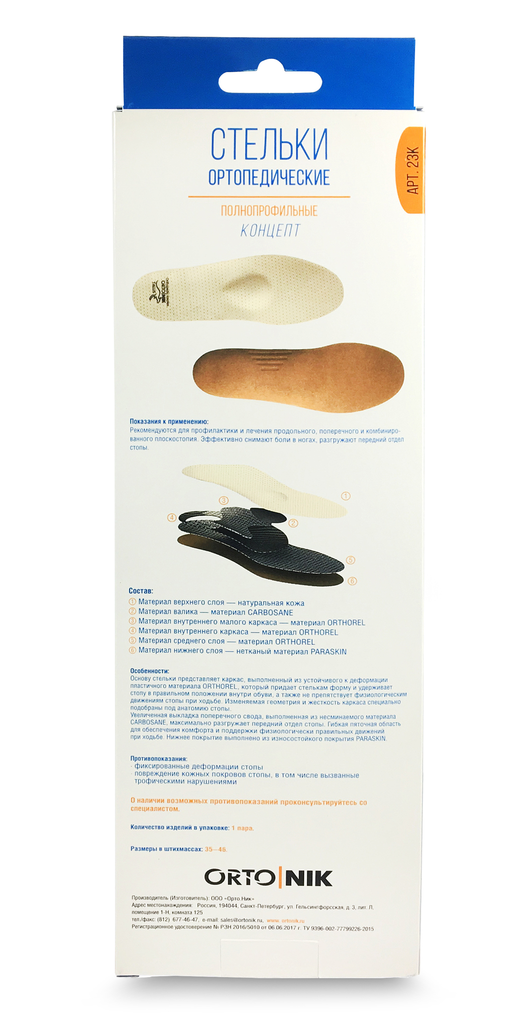 Тонкие каркасные стельки для лечения всех видов плоскостопия 1-3 степени