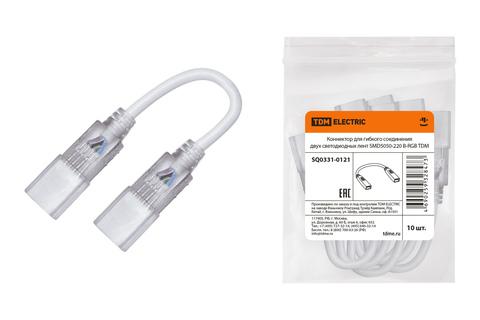 Коннектор для гибкого соединения двух светодиодных лент SMD5050-220 В-RGB TDM