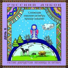 Магнитный набор «Русские добродетели: пословицы об октябре»